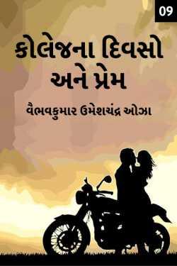 DAYS OF COLLEGE AND LOVE - 9 by વૈભવકુમાર ઉમેશચંદ્ર ઓઝા in Gujarati