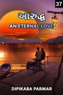 Dipikaba Parmar દ્વારા આરુદ્ધ an eternal love - ભાગ-૩૭ - છેલ્લો ભાગ ગુજરાતીમાં