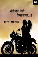 तोसे नैना लागे पिया सांवरे - पार्ट - 4 by Dipti Methe in Hindi