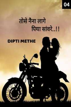 Tose Naina Lage Piya Sanvare - part - 4 by Dipti Methe in Hindi