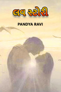 Pandya Ravi દ્વારા લવ સ્ટોરી - 1 ગુજરાતીમાં