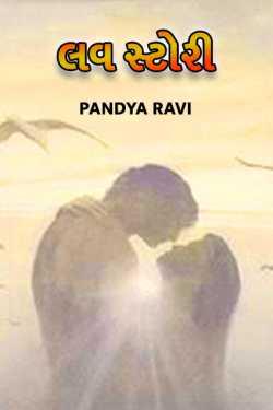 Love story - 1 by Pandya Ravi in Gujarati