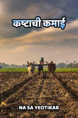 kashtachi kamai by Na Sa Yeotikar in Marathi