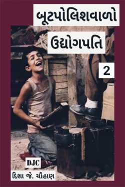 Bootpolishwado udhyogpati - 2 by DJC in Gujarati