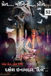 Dakshesh Inamdar દ્વારા પ્રેત યોનિની પ્રીત... - પ્રકરણ-52 ગુજરાતીમાં