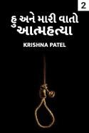 Krishna Patel દ્વારા હુ અને મારી વાતો આત્મહત્યા ભાગ 2 ગુજરાતીમાં