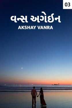 one's again - 3 - last part by Akshay Vanra in Gujarati