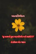 Dr kaushal N jadav દ્વારા શુ આજનો યુવા આત્મનિર્ભર બની શકશે??? ગુજરાતીમાં