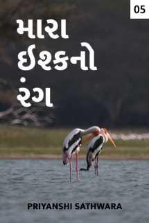 Priyanshi Sathwara દ્વારા મારા ઇશ્કનો રંગ - પ્રકરણ 5 ગુજરાતીમાં