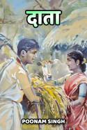 दाता बुक Poonam Singh द्वारा प्रकाशित हिंदी में