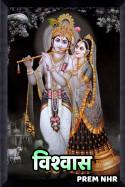 विश्वास बुक Prem Nhr द्वारा प्रकाशित हिंदी में