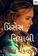 pinkal macwan દ્વારા પ્રિંસેસ નિયાબી - ભાગ 31 ગુજરાતીમાં