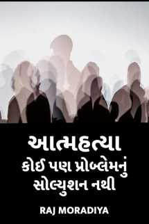 Raj Moradiya દ્વારા આત્મહત્યા કોઈ પણ પ્રોબ્લેમ નું સોલ્યુશન નથી ગુજરાતીમાં