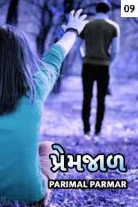 પ્રેમજાળ - 9
