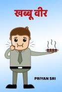 खब्बू वीर बुक Priyan Sri द्वारा प्रकाशित हिंदी में