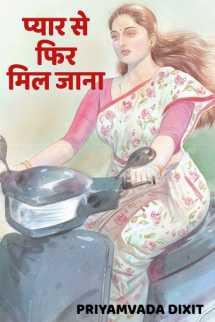 प्यार से फिर मिल जाना बुक Priyamvada Dixit द्वारा प्रकाशित हिंदी में