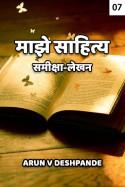 साहित्य -समीक्षा -लेखन - भाग - ७ मराठीत Arun V Deshpande