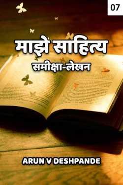saahity samikshaa lekhan Part - 7 by Arun V Deshpande in Marathi