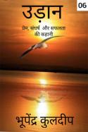 उड़ान,  प्रेम संघर्ष और सफलता की कहानी - आधाय-6 by Bhupendra Kuldeep in Hindi
