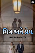 મિત્ર અને પ્રેમ - 7 by Jayesh Lathiya in Gujarati