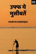 उफ्फ ये मुसीबतें - 3 - घराना शादी का by Huriya siddiqui in Hindi