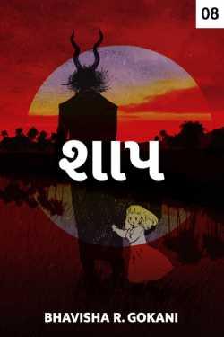 Shaap  - 8 by Bhavisha R. Gokani in Gujarati