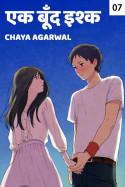 एक बूँद इश्क - 7 बुक Chaya Agarwal द्वारा प्रकाशित हिंदी में