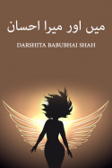 میں اور میرا احسان by Darshita Babubhai Shah in Urdu}