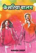 केसरिया बालम - 1 बुक Hansa Deep द्वारा प्रकाशित हिंदी में