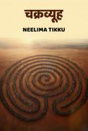 चक्रव्यूह. बुक Neelima Tikku द्वारा प्रकाशित हिंदी में