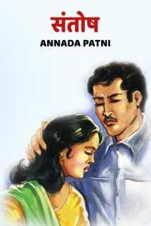 संतोष बुक Annada patni द्वारा प्रकाशित हिंदी में