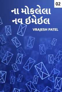 Vrajesh Patel દ્વારા ના મોકલેલા નવ ઇમેઇલ (એક પ્રેમીની શરત) - 2 ગુજરાતીમાં