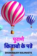 पुराणे किताबो के पन्ने मराठीत Dhananjay Kalmaste