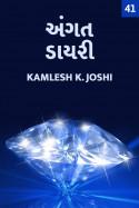 Kamlesh K Joshi દ્વારા અંગત ડાયરી - બ્રેક ગુજરાતીમાં