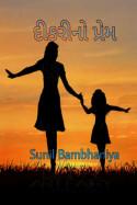 Sunil Bambhaniya દ્વારા દીકરીનો પ્રેમ ગુજરાતીમાં