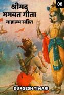 श्रीमद्भगवतगीता महात्त्म्य सहित (आठवा अध्याय) बुक Durgesh Tiwari द्वारा प्रकाशित हिंदी में