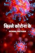 किस्से कोरोना के बुक Henna pathan द्वारा प्रकाशित हिंदी में