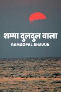 कहानी 'शम्मा दुलदुल वाला बुक ramgopal bhavuk द्वारा प्रकाशित हिंदी में