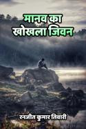 मानव का खोखला जिवन बुक रनजीत कुमार तिवारी द्वारा प्रकाशित हिंदी में