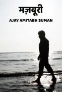 मज़बूरी by Ajay Amitabh Suman in Hindi