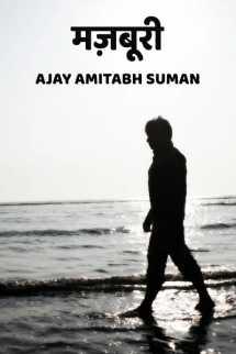 मज़बूरी बुक Ajay Amitabh Suman द्वारा प्रकाशित हिंदी में