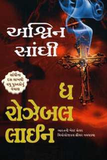 Kiran oza દ્વારા ધ રોઝેબલ લાઈન -પુસ્તક પરિચય ગુજરાતીમાં