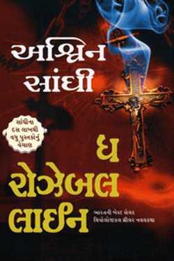 The rozebal line by Kiran oza in Gujarati