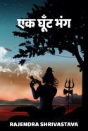 एक घूँट भंग बुक rajendra shrivastava द्वारा प्रकाशित हिंदी में
