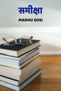 समीक्षा बुक Madhu Sosi द्वारा प्रकाशित हिंदी में