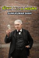 Sunilkumar Shah દ્વારા થોમસ આલ્વા એડિસન ગુજરાતીમાં