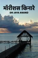 मॉरीशस किनारे.... बुक Dr Jaya Anand द्वारा प्रकाशित हिंदी में
