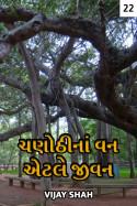 Vijay Shah દ્વારા ચણોઠીનાં વન એટલે જીવન  - 22 ગુજરાતીમાં