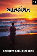 Darshita Babubhai Shah દ્વારા આત્મમંથન - 11 - ૪૩૨ રૂપિયા ગુજરાતીમાં
