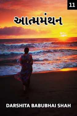 aatmmanthan - 11 by Darshita Babubhai Shah in Gujarati